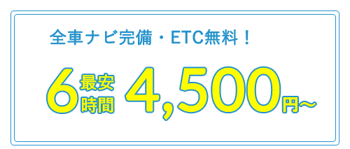 全車ナビ完備・ETC無料!6時間最安 4,500円~